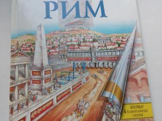 Древний Рим, Саймон Джеймс