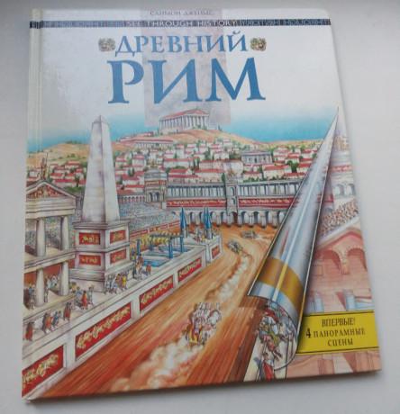 drevniy-rim-saymon-dzheyms-big-0