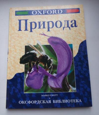 seriya-knig-oksfordskaya-biblioteka-big-0