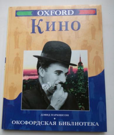 seriya-knig-oksfordskaya-biblioteka-big-3