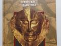 seriya-entsiklopediy-ischeznuvshie-tsivilizatsii-small-3