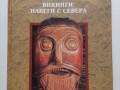 seriya-entsiklopediy-ischeznuvshie-tsivilizatsii-small-2