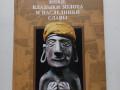 seriya-entsiklopediy-ischeznuvshie-tsivilizatsii-small-1
