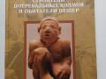 seriya-entsiklopediy-ischeznuvshie-tsivilizatsii-small-5