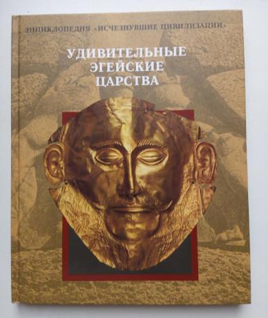 seriya-entsiklopediy-ischeznuvshie-tsivilizatsii-big-3