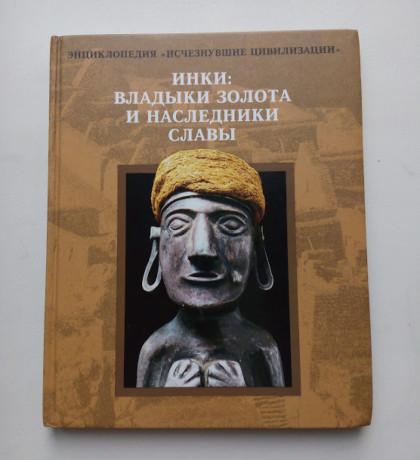 seriya-entsiklopediy-ischeznuvshie-tsivilizatsii-big-1