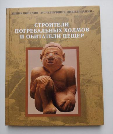 seriya-entsiklopediy-ischeznuvshie-tsivilizatsii-big-5