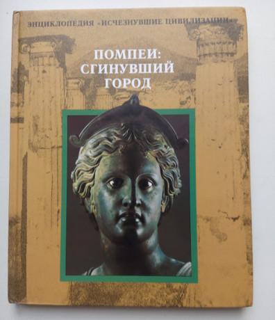 seriya-entsiklopediy-ischeznuvshie-tsivilizatsii-big-4