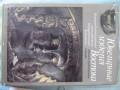 prodam-knigi-po-istoriiarkheologiiiskusstvuoruzhiyu-sostoyanie-bu-khoroshee-20-vek-izdaniyvozmozhen-torg-small-1