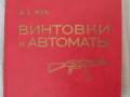 prodam-knigi-po-istoriiarkheologiiiskusstvuoruzhiyu-sostoyanie-bu-khoroshee-20-vek-izdaniyvozmozhen-torg-small-2
