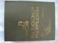 prodam-knigi-po-istoriiarkheologiiiskusstvuoruzhiyu-sostoyanie-bu-khoroshee-20-vek-izdaniyvozmozhen-torg-small-3