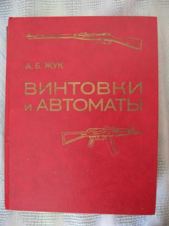 prodam-knigi-po-istoriiarkheologiiiskusstvuoruzhiyu-sostoyanie-bu-khoroshee-20-vek-izdaniyvozmozhen-torg-big-2