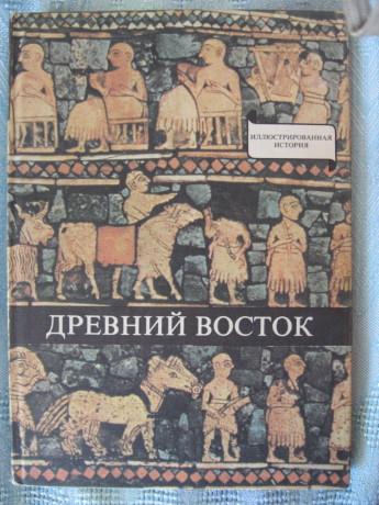 prodam-knigi-po-istoriiarkheologiiiskusstvuoruzhiyu-sostoyanie-bu-khoroshee-20-vek-izdaniyvozmozhen-torg-big-7