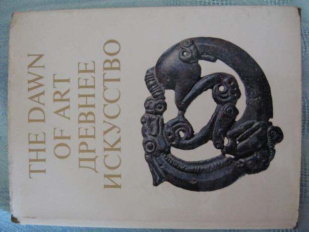 prodam-knigi-po-istoriiarkheologiiiskusstvuoruzhiyu-sostoyanie-bu-khoroshee-20-vek-izdaniyvozmozhen-torg-big-4