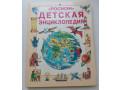 istoriya-otkrytiy-detskaya-entsiklopediya-izdatelstva-rosmen-small-2