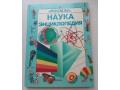 istoriya-otkrytiy-detskaya-entsiklopediya-izdatelstva-rosmen-small-1