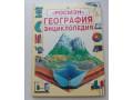 istoriya-otkrytiy-detskaya-entsiklopediya-izdatelstva-rosmen-small-3