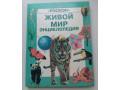 istoriya-otkrytiy-detskaya-entsiklopediya-izdatelstva-rosmen-small-4