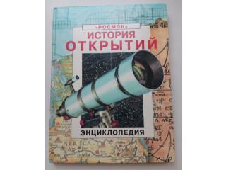 История открытий. Детская энциклопедия издательства Росмэн