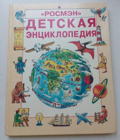 istoriya-otkrytiy-detskaya-entsiklopediya-izdatelstva-rosmen-big-2