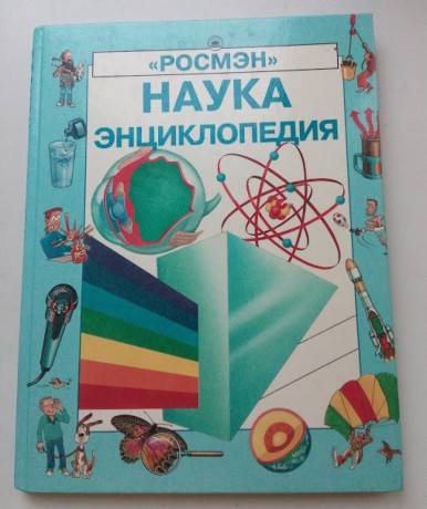istoriya-otkrytiy-detskaya-entsiklopediya-izdatelstva-rosmen-big-1
