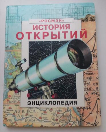istoriya-otkrytiy-detskaya-entsiklopediya-izdatelstva-rosmen-big-0