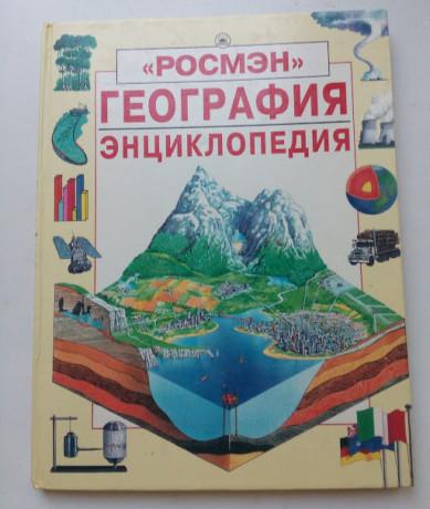 istoriya-otkrytiy-detskaya-entsiklopediya-izdatelstva-rosmen-big-3