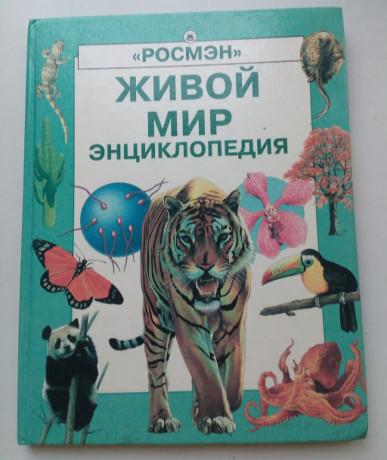 istoriya-otkrytiy-detskaya-entsiklopediya-izdatelstva-rosmen-big-4