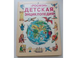Детская энциклопедия, Джейн Эллиотт, Колин Кинг