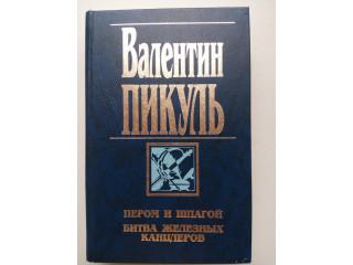 Валентин Пикуль - романы