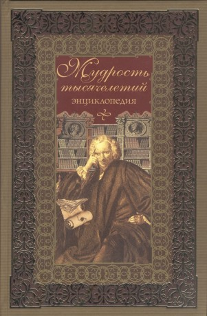 mudrost-tysyacheletiy-entsiklopediya-big-0