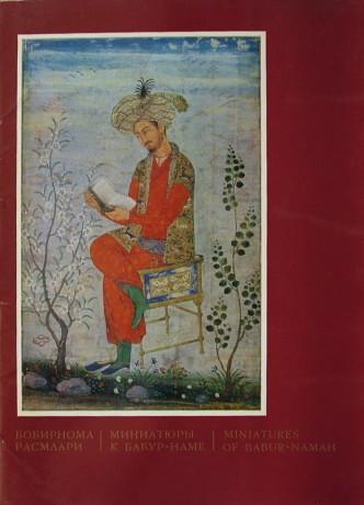 miniatyury-k-babur-name-tekst-an-uzbekskoy-ssr-muzey-literatury-im-alishera-navoi-big-0