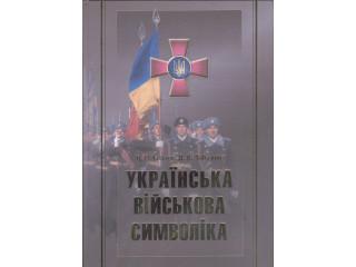 Українська військова символіка. Карпов В.,Табачник Д.