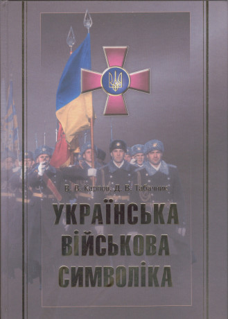 ukrainska-viyskova-simvolika-karpov-vtabachnik-d-big-0