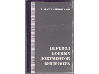 Перевод боевых документов бундесвера. Стрелковский Г. М.