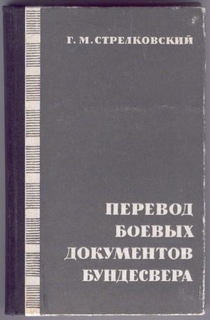 perevod-boevykh-dokumentov-bundesvera-strelkovskiy-g-m-big-0