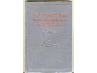 Воспоминания Ивана Васильевича Бабушкина