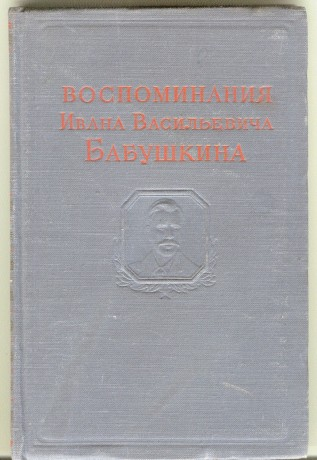 vospominaniya-ivana-vasilevicha-babushkina-big-0